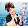 深川浪花物語(仮)/CDシングル(12cm)/TECA-13816