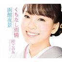 くちなし雨情/函館夜景/CDシングル(12cm)/TECA-13818