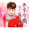 きずな橋/CDシングル(12cm)/TECA-13822