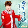 きずな橋(DVD付)/CDシングル(12cm)/TECA-15823