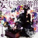 妄想帝国蓄音機(初回限定盤)/CDシングル(12cm)/TECI-599