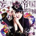 妄想帝国蓄音機/CDシングル(12cm)/TECI-600