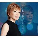 ひとあし遅れ/CDシングル(12cm)/TECA-13825