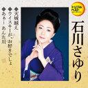 トリプルベストシリーズ「天城越え/ウイスキーが、お好きでしょ/あぁ… あんた川」/CDシングル(12cm)/TECA-1209