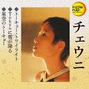 トリプルベストシリーズ「トーキョー・トワイライト/Tokyoに雪が降る/星のトーキョー」/CDシングル(12cm)/TECA-1226