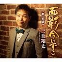 面影今いずこ/CDシングル(12cm)/TECA-13836