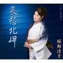 哀愁北岬/CDシングル(12cm)/TECA-13860
