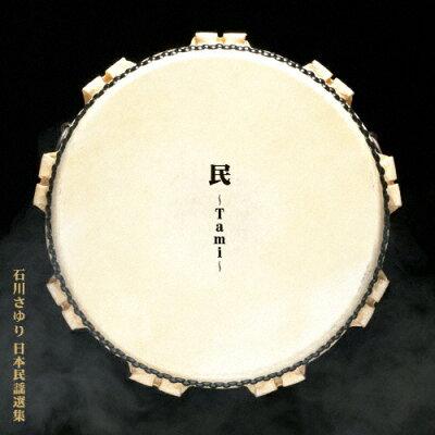 民 ~Tami~/CD/TECE-3524