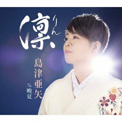 凛/CDシングル(12cm)/TECA-13918