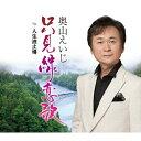 只見線恋歌/CDシングル(12cm)/TECA-13923