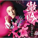 微吟/CD/TECE-3529