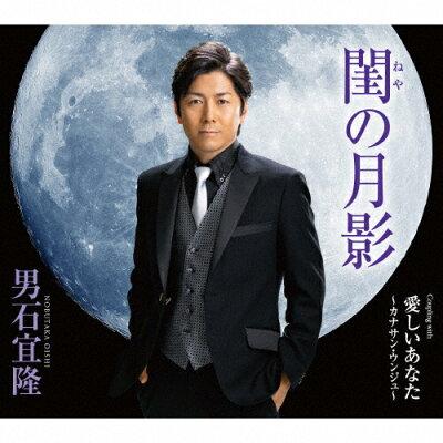 閨の月影/CDシングル(12cm)/TECA-13933