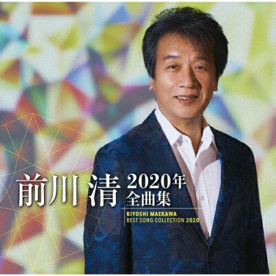 前川清2020年全曲集/CD/TECE-3542