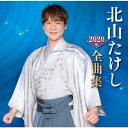 北山たけし2020年全曲集/CD/TECE-3546