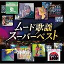 ムード歌謡 スーパーベスト/CD/TECE-3575