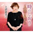 時のしおり/CDシングル(12cm)/TECA-13974