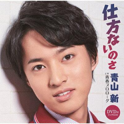 仕方ないのさ(DVD付)/CDシングル(12cm)/TECA-20002