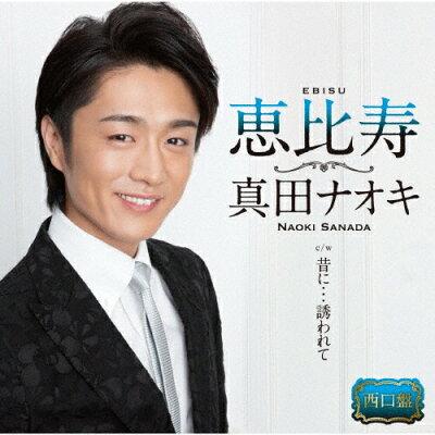 恵比寿(西口盤)/CDシングル(12cm)/TECA-20005