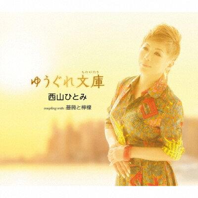 ゆうぐれ文庫/CDシングル(12cm)/TECA-20015