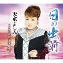 日の出前/CDシングル(12cm)/TECA-20017