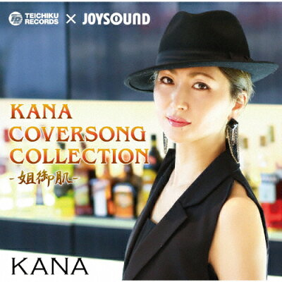 KANA COVERSONG COLLECTION-姐御肌-/CD/TECE-3580