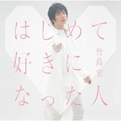 はじめて好きになった人(Aタイプ)/CDシングル(12cm)/TECA-20026