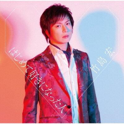 はじめて好きになった人(Bタイプ)/CDシングル(12cm)/TECA-20027