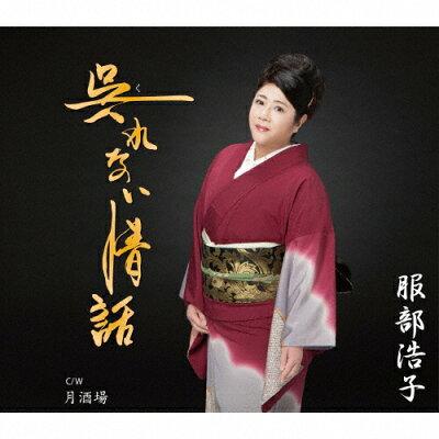 呉れない情話/CDシングル(12cm)/TECA-20031