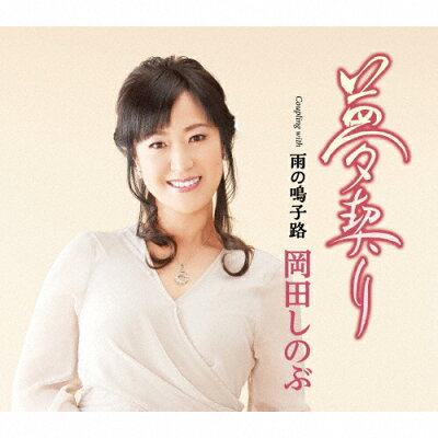 夢契り/CDシングル(12cm)/TECA-20041