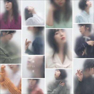 ヒグチアイ・ベストアルバム「樋口愛」/CD/TECG-33130