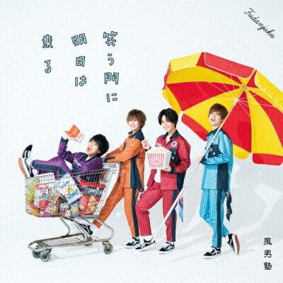 笑う門に明日は来る(初回限定盤A)/CDシングル(12cm)/TECI-734