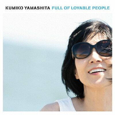 愛☆溢れて! ~Full Of Lovable People~/CD/TECI-1701