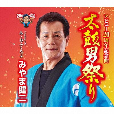 太鼓男祭り/CDシングル(12cm)/TECA-20050