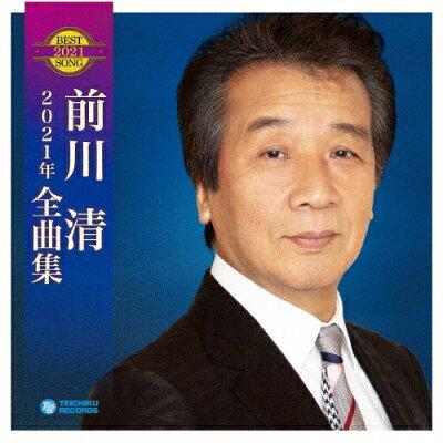 前川清2021年全曲集/CD/TECE-3589