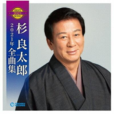 杉良太郎2021年全曲集/CD/TECE-3590