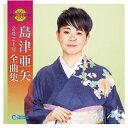 島津亜矢2021年全曲集/CD/TECE-3592