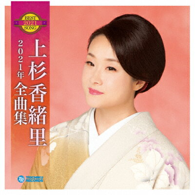 上杉香緒里2021年全曲集/CD/TECE-3597