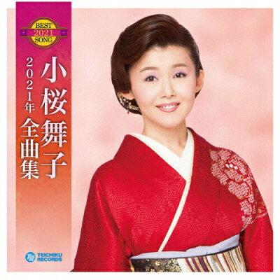 小桜舞子2021年全曲集/CD/TECE-3599