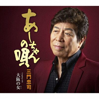 あーちゃんの唄/CDシングル(12cm)/TECA-20054