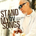STAND by MY SONGS/CD/TECE-3612