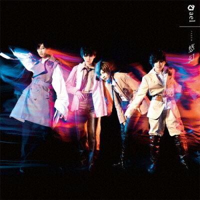 悠幻(初回限定盤A)/CDシングル(12cm)/TECI-747