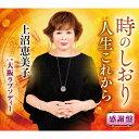 時のしおり(感謝盤)/CDシングル(12cm)/TECA-20056