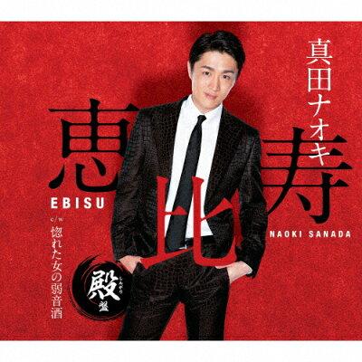 恵比寿(殿盤)/CDシングル(12cm)/TECA-20058