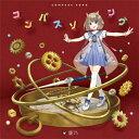 コンパスソング(初回限定盤)/CDシングル(12cm)/TEI-169