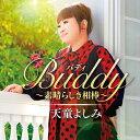 Buddy~素晴らしき相棒~/CD/TECE-3634