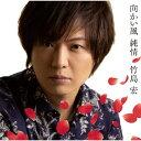 向かい風 純情(Aタイプ)/CDシングル(12cm)/TECA-21025