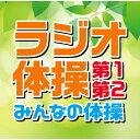 ラジオ体操 第1・第2/みんなの体操(各号令入り号令なし)/CDシングル(12cm)/TECD-10639