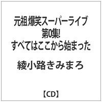 綾小路きみまろ アヤノコウジキミマロ / 元祖 爆笑スーパーライブ第0集! すべてはここから始まった