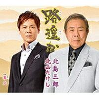 路遥か Coupling with 篝火 シングル TESA-12540