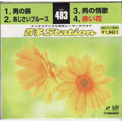 音多station(483)4曲入 邦画 22DK-483